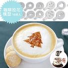 花式咖啡拉花模型 16枚入 圖案 糖粉篩...