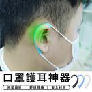 【台灣現貨 E008】口罩護耳器 口罩神...