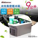 【安伯特】冰炫風 冷/熱兩用行動冰箱9L-附背帶 可攜式兩用迷你冰箱【DouMyGo汽車百貨】