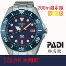 [萬年鐘錶]  SEIKO  PROSPEX 太陽能 鈦金屬 防水200米潛水錶  PADI 聯名款 限量款 SBDJ015J(V157-0BS0B)