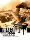 【停看聽音響唱片】【CD】鋼琴師的情人1...