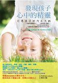 (二手書)發現孩子心中的精靈:引導孩子的內在天賦