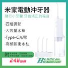 【刀鋒】米家電動沖牙器 現貨 當天出貨 超長續航 沖牙機 預防蛀牙 牙齒清潔 口腔護理