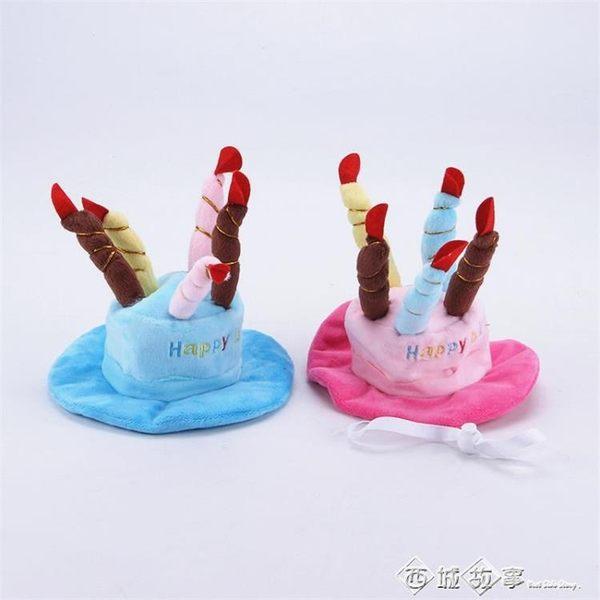 狗狗頭飾貓咪帽子可愛小狗貓頭套抖音同款生日帽寵物飾品搞笑賣萌 西城故事