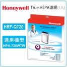 Honeywell True HEPA濾網(1入) HRF-Q720