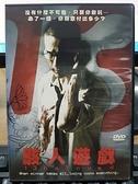 挖寶二手片-J04-026-正版DVD-泰片【駭人遊戲】-庫薩達 蘇庫尚 楚吉克沙維拉根(直購價)