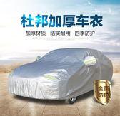 四季專用防曬防雨隔熱遮陽汽車罩EY1356『小美日記』