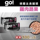 【毛麻吉寵物舖】go! 豐醬雞肉蔬果 德國貓咪主食罐100g 6件組 貓罐/罐頭