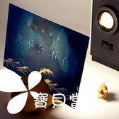 明信片  透光語藏字卡片創意情人節禮物明信片表白告白生日賀卡文藝送男友
