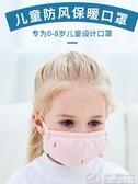 兒童口罩嬰兒防塵純棉防塵透氣可清洗小孩口卓易呼吸可愛男童 居樂坊生活館