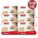 【6包】NUK 嬰兒乾濕兩用紙巾80抽【佳兒園婦幼館】