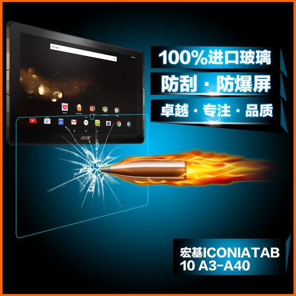 宏碁 Acer Iconia Tab 10 A3-A40防爆膜 玻璃膜 A3-A40熒幕保護貼 高清贴膜 保护膜 極品e世代
