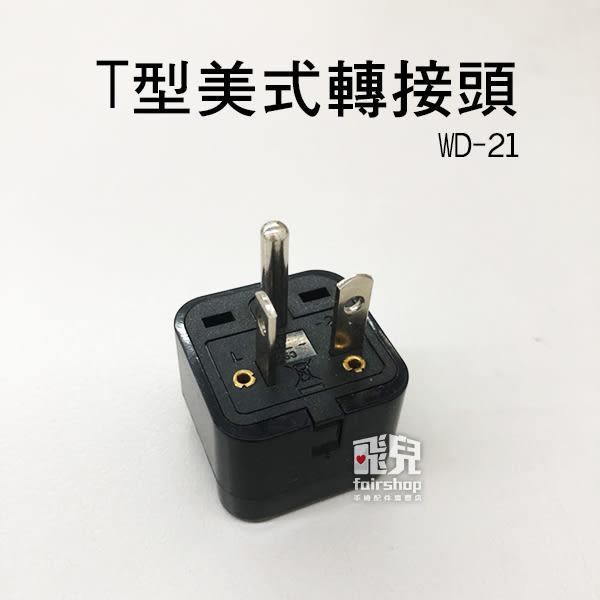【飛兒】台灣冷氣口插頭!T型 美式 轉接頭 充電器 變壓器 電壓 電源轉接頭 轉接插頭 77