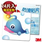 【3M】浴室陽台防滑貼片-海洋生物(24片入)