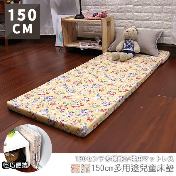 嬰兒床墊 兒童床墊 和室墊 成長床墊《150公分多用途兒童床墊》-台客嚴選