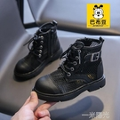 巴布豆女童靴子男童馬丁靴2021夏季新款網面英倫風短靴中大童單靴 一米陽光