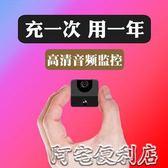 攝像頭-攝像頭小型無線wifi網絡可連手機遠程隨身高清家用夜視室內監控器 YJT 全館85折