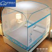 免安裝蚊帳蒙古包收納1.5m床雙人家用1.8米方頂大頂兒童學生蚊帳 YYP可可鞋櫃