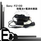 【EC數位】SONY NP-FZ100 假電池電源供應器 A7III A9 A7RIII A7M3 A7C