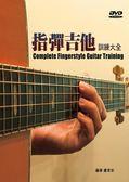 指彈吉他訓練大全(四版)