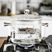 舍里可明火耐高溫家用玻璃透明雙耳湯鍋養生煲粥燉鍋小號燒水鍋igo『韓女王』