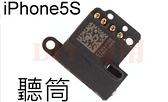 【保固一年】Apple iPhone 5S 聽筒 聽筒無聲 電話沒聲音 維修 保養 更換原廠規格