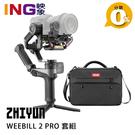 【24期0利率】Zhiyun 智雲 WEEBILL 2 PRO 套組 相機三軸穩定器 正成公司貨 單眼穩定器