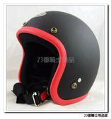 【ASIA 706 精裝 復古帽 安全帽  平黑紅】內襯全可拆、可自取