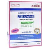 【森田藥粧】高純度玻尿酸潤澤面膜8入(深度滋潤型)x5盒(2210112H)