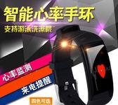 【五折下殺】心率監測藍芽手錶 藍芽手環 htc iphone4/5/5S z1 小米 紅米 samsung smart