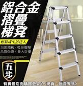 柚柚的店【8036 118 五步鋁合金折疊梯凳】關節梯人字梯雙側梯子折疊扶梯