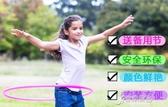 呼啦圈兒童女小學生幼兒園專用小號嘩啦圈初學者可拆卸小男女孩 【原本良品】