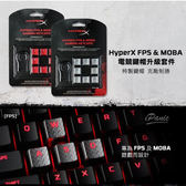 HyperX FPS & MOBA 電競鍵帽 升級套件 鍵帽 鍵盤按鍵 按鍵 金士頓 KINGSTON HXS-KBKC