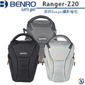 ★百諾展示中心★BENRO百諾游俠槍包Ranger-Z20