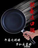 不沾平底鍋不黏鍋無煙牛排煎鍋小炒鍋電磁爐通用煎蛋鍋具   極有家
