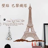 璧貼 巴黎鐵塔 無痕壁貼 可移動牆貼 牆壁貼紙 DIY組合壁貼 裝飾佈置【YP1440】Loxin