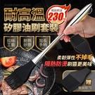 耐高溫矽膠油刷套裝 贈替換頭1個 烤肉刷 醬料刷 蛋液刷 烘焙刷【BA0504】《約翰家庭百貨