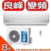 良峰RENFOSS【FXI-M502HF/FXO-M502HF】《變頻》《冷暖》分離式冷氣