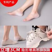 襪子內隱形內增高鞋墊硅膠仿生後跟套體檢男女式套腳增高 花樣年華
