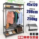 【居家cheaper】耐重菱形網45X120X208CM四層單桿吊衣架組 (衣櫥組/鐵架/鐵力士架/收納架)