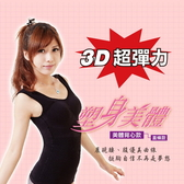 Amiss襪子團購網【C103-3】3D超彈力☆塑身美體背心款-直條(黑色)