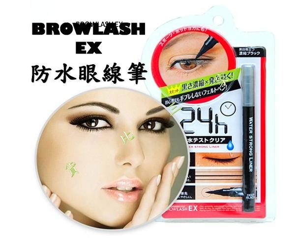 BROWLASH EX 防水眼線筆 睫毛膏 纖長 濃密 染眉漆 液態 眉毛 染色 眉筆 眉粉 眼睛 纖細 眼尾