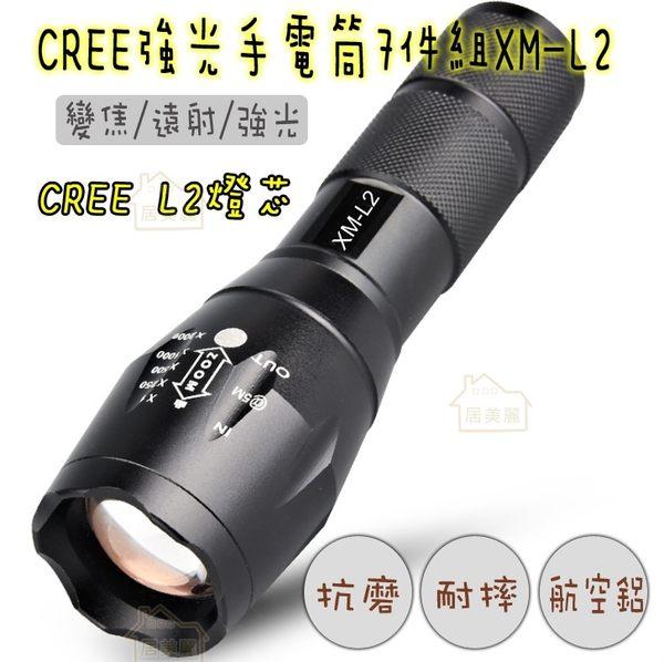 【居美麗】CREE L2 強光手電筒7件組 XML-L2 伸縮調光 五段式 18650鋰電池充電