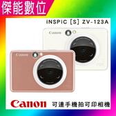 Canon iNSPiC [S] ZV-123A 可連手機 口袋相印機 拍可印相機 隨身印相機 相印機 即拍即印 公司貨