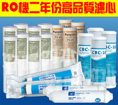 KEMFLO【超優惠組合】二年份高品質RO濾心 20支/組 含50G RO膜