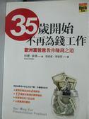 【書寶二手書T2/財經企管_HHY】35歲開始,不再為錢工作_柏竇.薛佛
