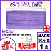 令和 雙鋼印 成人醫療口罩 (迷幻紫) 50入/盒 (台灣製造 CNS14774) 專品藥局【2018513】