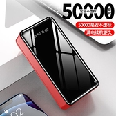 快充大容量50000毫安充電寶毫安手機通用快速出貨