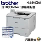 【搭TN-3478原廠十支 ↘69890元】Brother HL-L6400DW 商用黑白雷射旗艦印表機