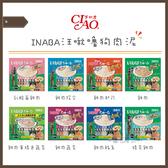 CIAO〔INABA汪啾嚕狗肉泥大包裝,8種口味,14g*20入,日本製〕